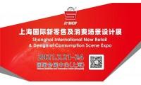 新基建 新机遇 共襄零售未来 | 2021上海国际新零售及消费场景设计展盛大启幕!