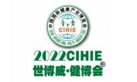 2022年4月8-10日|北京世博威第30届健康展