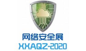 2020第十一届中国北京国际计算机网络与信息安全展览会