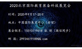 2020北京國際少兒創客教育展