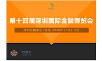 2020第十四届深圳国际金融博览会(金博会)为推动金融业发展起到了积极作用