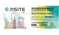 第七届深圳国际旅游博览会(SITE)将于11月20-22日在深圳会展中心举办!