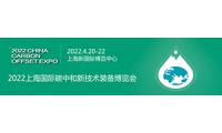 中国碳博会 —引领划时代的零碳新技术革命