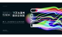 11月12-14日温州TCE服装定制展,聚力开启!