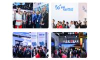 2020中国国际信息通信展览会金秋来袭
