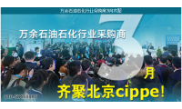 cippe2021北京石油展全球启动!