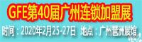 GFE广州特许加盟展